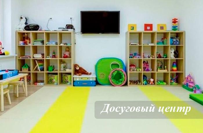 Досуговый центр для детей