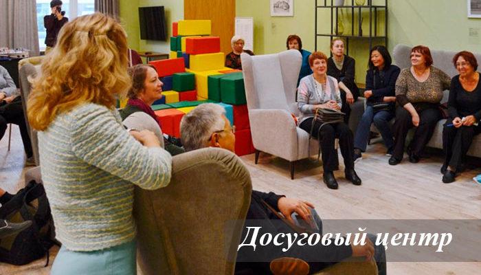 Досуговый центр для взрослых